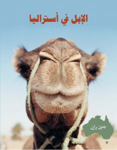 ARA_ABC-Hoosh-Internals-July-2012_B5_PRINT1_Page_01