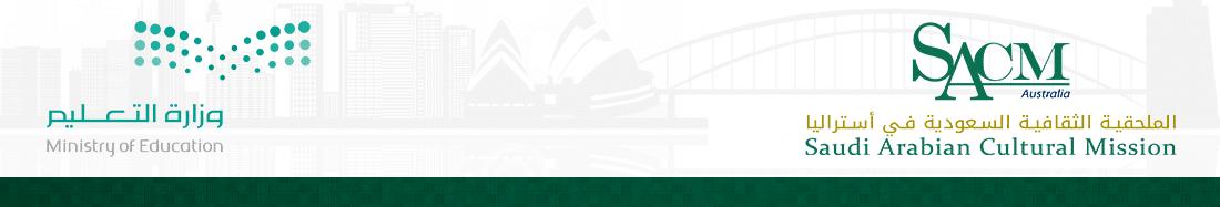 الملحقية الثقافية السعودية في استراليا.