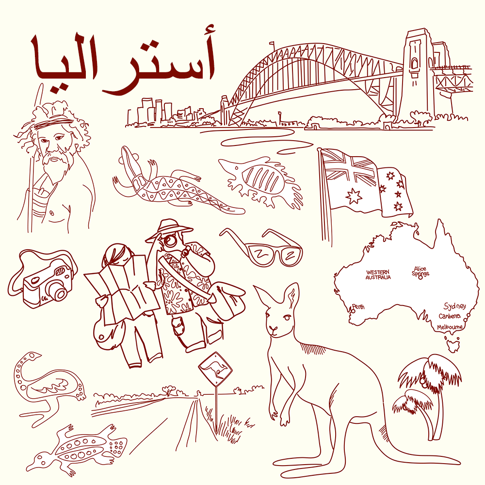 معلومات عن أستراليا الملحقية الثقافية السعودية في استراليا